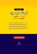 فرهنگ دوسویه فارسی  آلمانی آلمانی  فارسی