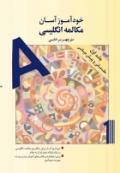 خودآموز آسان مکالمه انگلیسی جلد اول (مقدماتی و پیش میانی)