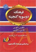 فرهنگ دوسویه گنجینه انگلیسی - فارسی و فارسی- انگلیسی