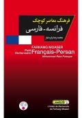 فرهنگ معاصر کوچک فرانسه - فارسی