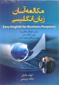 مکالمه آسان زبان انگلیسی (برای سفرهای تجاری به چین تایلند و دبی ویژه بازرگانان جنوب ایران)