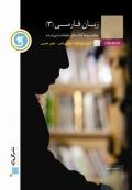 کتاب طبقه بندی شده زبان فارسی 3
