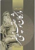 فرهنگ واژگان توصیفی هنر انگلیسی – فارسی