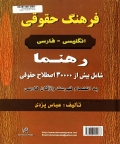 فرهنگ حقوقی انگلیسی – فارسی رهنما
