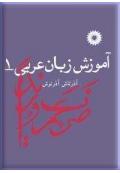 آموزش زبان عربی ۱