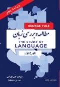 مطالعه و بررسی زبان ویراست پنجم