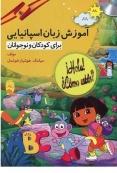 آموزش زبان اسپانیایی برای کودکان و نوجوانان
