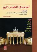 آموزش زبان آلمانی در 60 روز