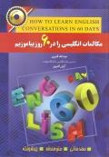 مکالمات انگلیسی را در 60 روز بیاموزیم