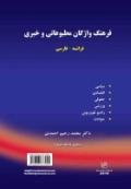 فرهنگ واژگان مطبوعاتی و خبری فرانسه _ فارسی