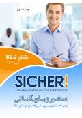 دستور زبان آلمانی SICHER B2.2