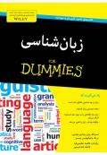 زبانشناسی For Dummies
