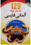 ۱۲۹ داستان کوتاه آلمانی فارسی