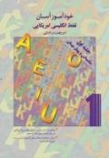 خودآموز آسان تلفظ انگلیسی امریکایی جلد اول