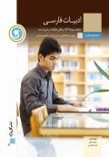 کتاب طبقه بندی شده ادبیات فارسی انسانی