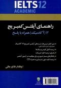 راهنمای آیلتس کمبریج 12 (آکادمیک)