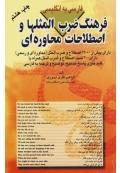 فرهنگ ضرب المثل ها و اصطلاحات محاوره ای فارسی به انگلیسی