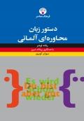 دستور زبان محاورهای آلمانی
