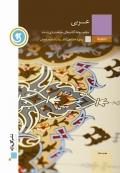 کتاب طبقه بندی شده عربی
