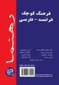 فرهنگ کوچک  فرانسه  فارسی  رهنما