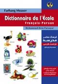 فرهنگ معاصر مدرسه فرانسه  فارسی مصوّر