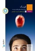 کتاب طبقه بندی شده فیزیک تجربی