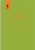 غلط ننویسیم (فرهنگ دشواریهای زبان فارسی)