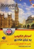 آموزش انگلیسی به زبان مادری