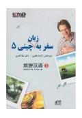 کتابسفر به زبان چینی 5