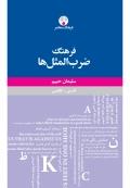 فرهنگ ضرب المثل ها فارسی  انگلیسی