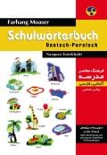 فرهنگ معاصر مدرسه آلمانی  فارسی مصوّر