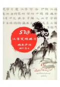 520 آموزش نوشتار کاراکتر زبان چینی + 2 جلد دفتر تمرین
