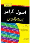 اصول گرامر For Dummies