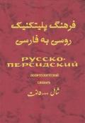 فرهنگ پلیتکنیک روسی به فارسی