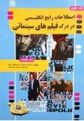 اصطلاحات رایج انگلیسی در درک فیلم های سینمائی جلد دوم