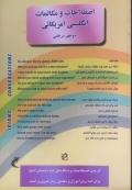 اصطلاحات و مکالمات انگلیسی آمریکائی