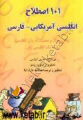 101 اصطلاح انگلیسی - آمریکایی - فارسی