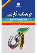فرهنگ فارسی ویراست دوم، با بیش از یکصد هزار واژه و اعلام