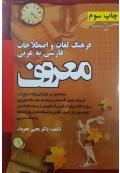 فرهنگ لغات و اصطلاحات فارسی به عربی