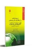 ترجمه لغات و اصطلاحات کل سلسله العربیة بین یدیک