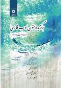 برگزیده متون ادب فارسی (ویراست چهارم)