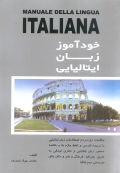 خودآموز زبان ایتالیایی