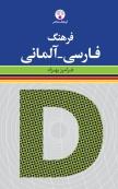 فرهنگ فارسی - آلمانی فرامرز بهزاد