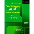 راهنمای Vocabulary in Use High Intermediate 2nd