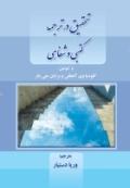 تحقیق در ترجمة کتبی و شفاهی