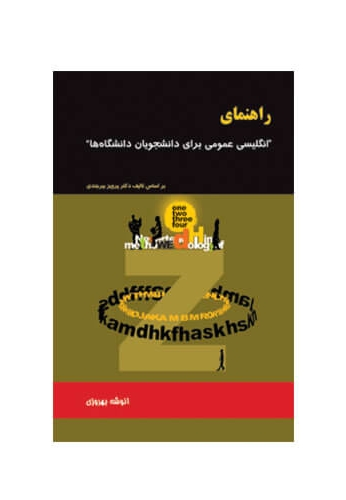 راهنمای A General English Course for University Students