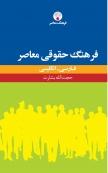 فرهنگ حقوقی معاصر فارسی - انگلیسی