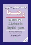 فرهنگ اسپانیایی   فارسی رهنما