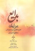 بدایع غزلیات سعدی شیرازی (انگلیسی فارسی)