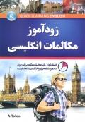 زود آموز مکالمات انگلیسی